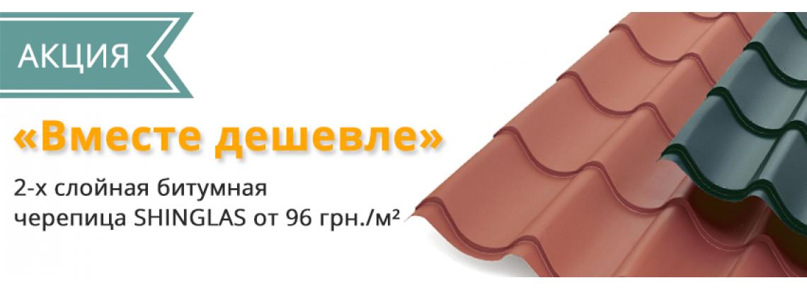 2-х слойная битумная  черепица SHINGLAS от 96 грн./м²