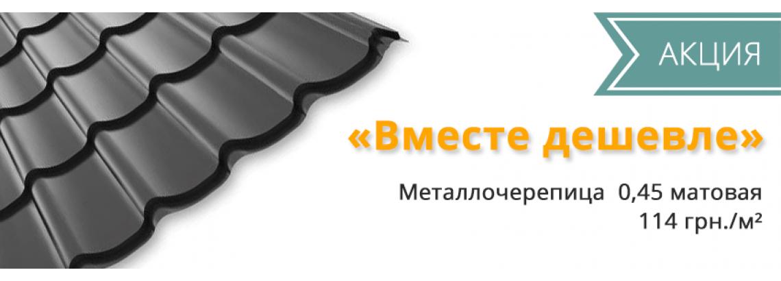 Металлочерепица  0,45 матовая 114 грн./м²